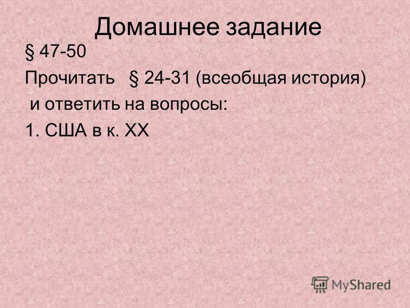 Домашнее задание § 47-50 Прочитать § 24-31 (всеобщая история) и ответить на вопросы: 1. США в к. XX