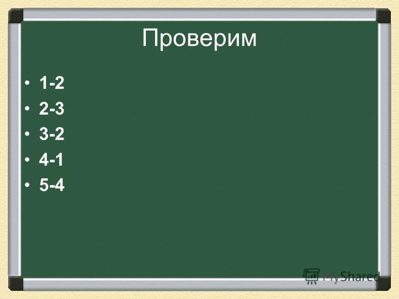 Проверим 1-2 2-3 3-2 4-1 5-4