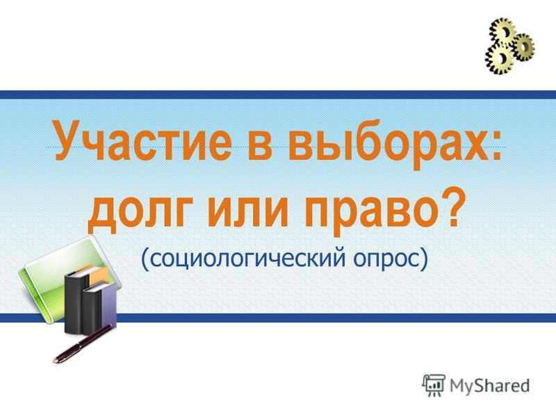 Участие в выборах: долг или право? (социологический опрос)