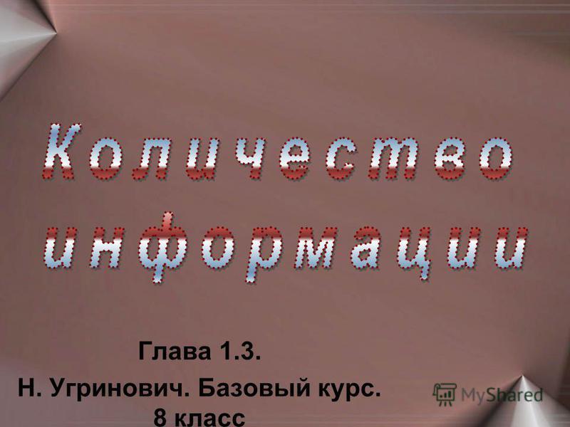 Глава 1.3. Н. Угринович. Базовый курс. 8 класс