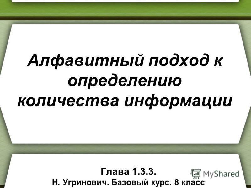 Алфавитный подход к определению количества информации Глава 1.3.3. Н. Угринович. Базовый курс. 8 класс