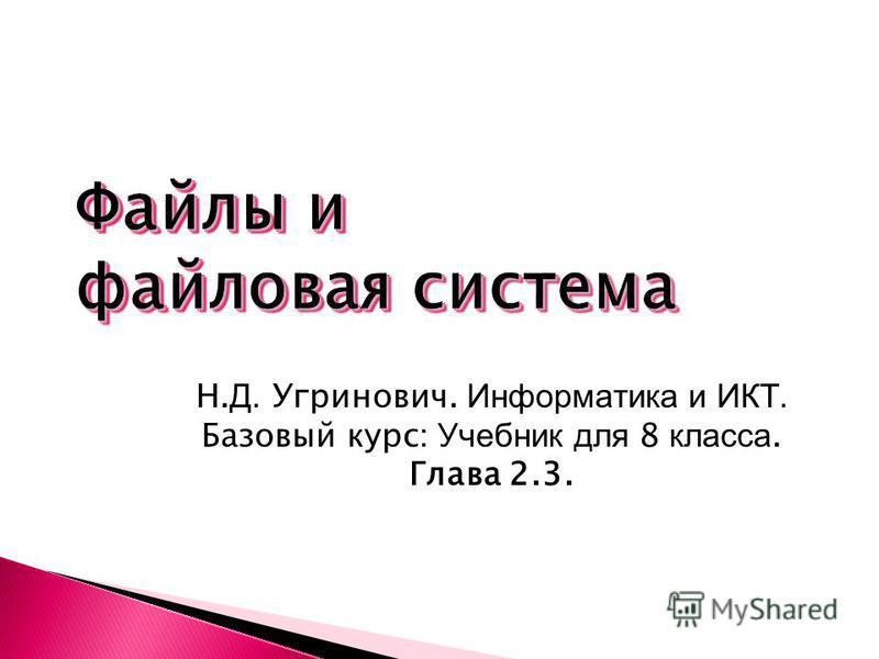 Н. Д. Угринович. Информатика и ИКТ. Базовый курс : Учебник для 8 класса. Глава 2.3.