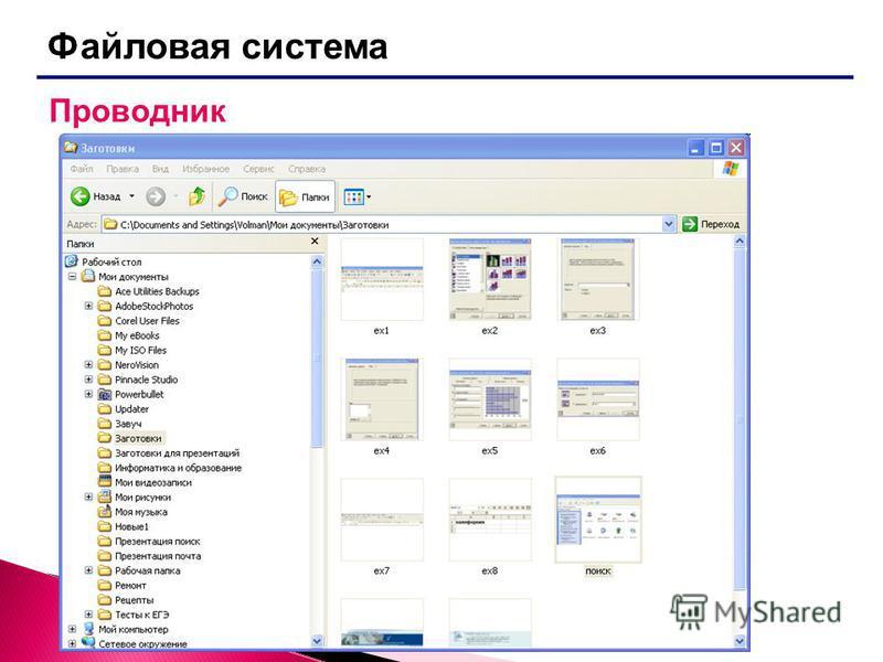 Файловая система Проводник