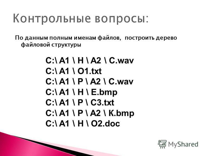 По данным полным именам файлов, построить дерево файловой структуры С:\ A1 \ Н \ A2 \ С.wav С:\ A1 \ О1. txt С:\ A1 \ Р \ A2 \ С.wav С:\ A1 \ Н \ Е.bmp С:\ A1 \ Р \ С3. txt С:\ A1 \ Р \ A2 \ К.bmp С:\ A1 \ Н \ О2.doс