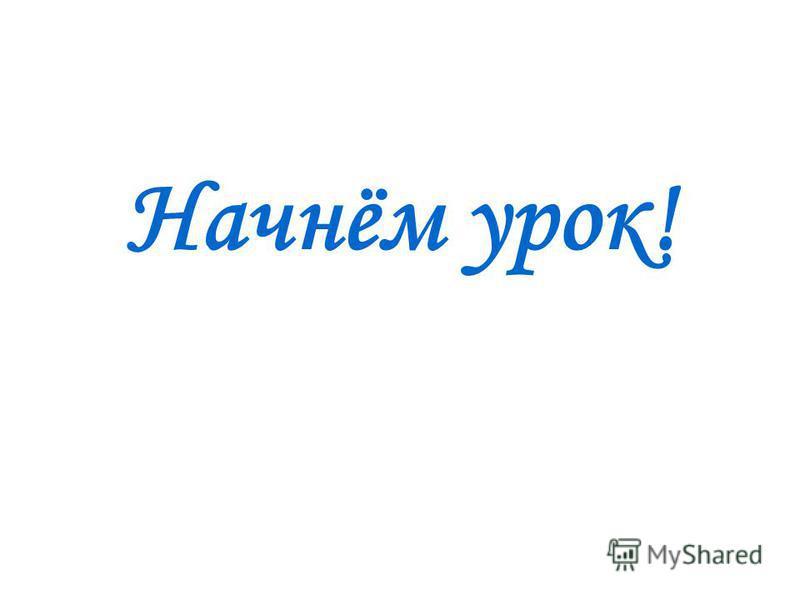 Добрый день, дорогие мои ученики! Добро пожаловать на наш первый урок английского языка! Вы готовы?