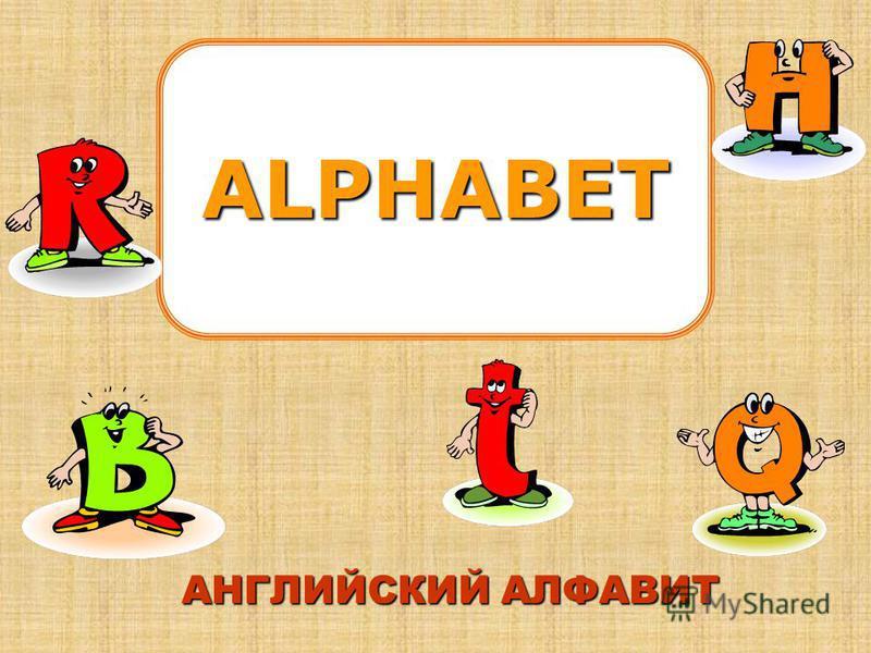 Сегодня на уроке мы познакомимся с первыми буквами английского алфавита; выучим несколько английских слов.