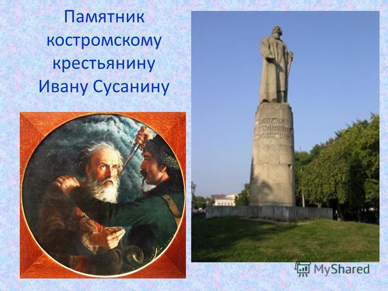 Памятник костромскому крестьянину Ивану Сусанину