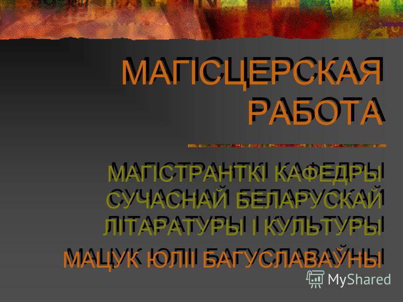 САТЫРЫЧНАЯ ПРОЗА 20-Х ГАДОЎ ЖАНР, СТЫЛЬ, ПАФАС
