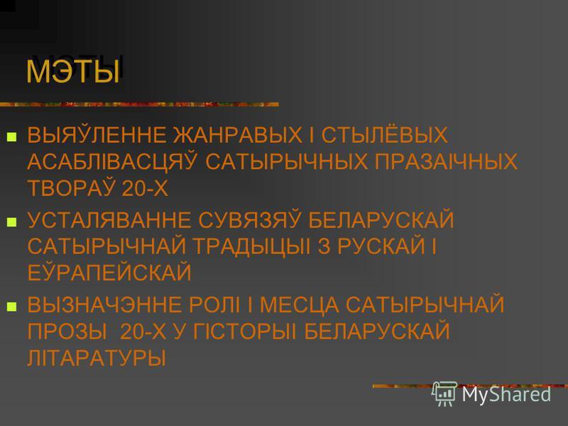 АБЕКТ ДАСЛЕДАВАННЯ ПРАЗАІЧНЫЯ ТВОРЫ САТЫРЫКАЎ 20-Х ГАДОЎ