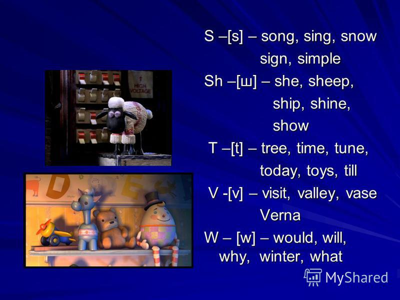 S –[s] – song, sing, snow sign, simple sign, simple Sh –[ш] – she, sheep, ship, shine, ship, shine, show show T –[t] – tree, time, tune, T –[t] – tree, time, tune, today, toys, till today, toys, till V -[v] – visit, valley, vase V -[v] – visit, valle