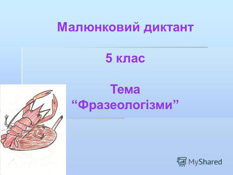 Малюнковий диктант 5 клас Тема Фразеологізми