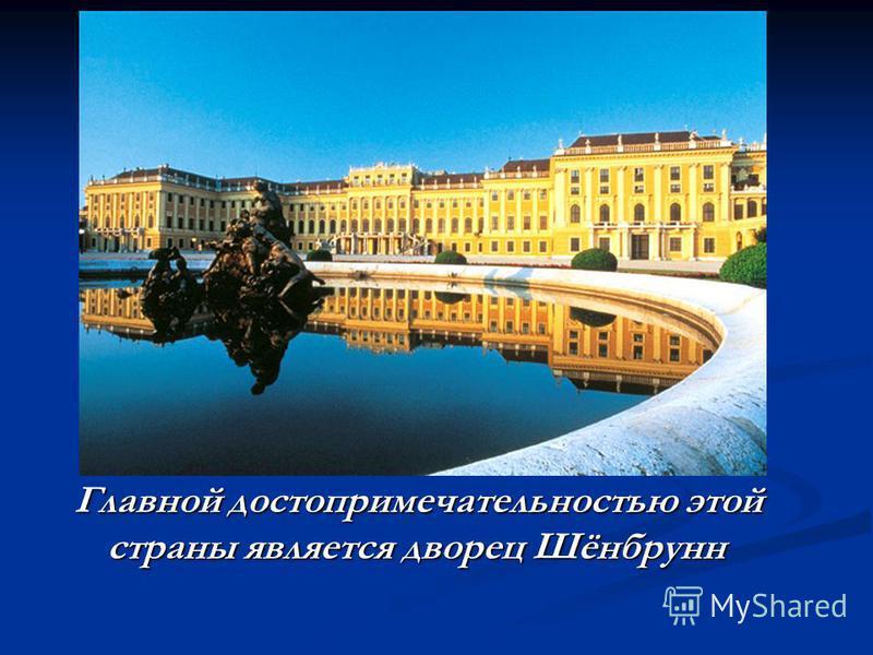 Главной достопримечательностью этой страны является дворец Шёнбрунн