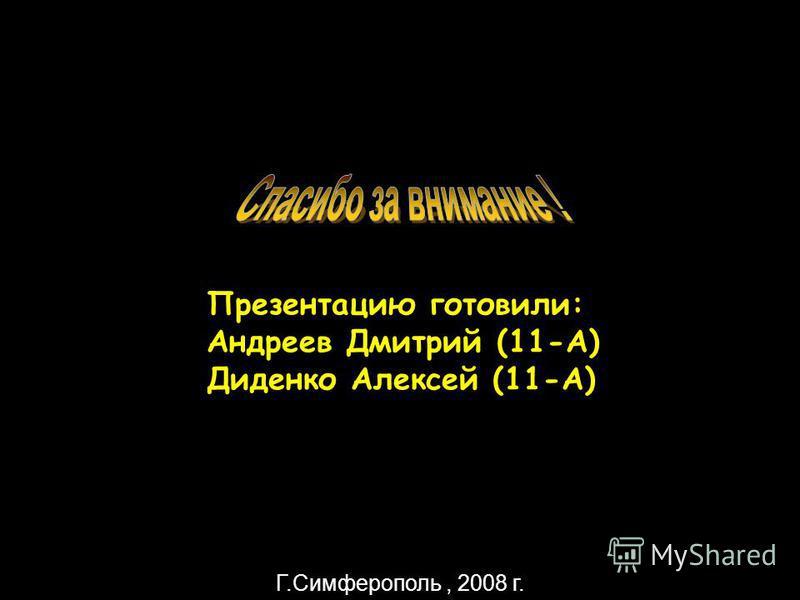 Презентацию готовили: Андреев Дмитрий (11-А) Диденко Алексей (11-А) Г.Симферополь, 2008 г.
