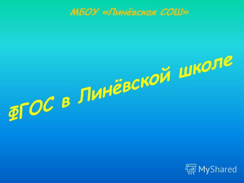 ФГОС в Линёвской школе МБОУ «Линёвская СОШ»