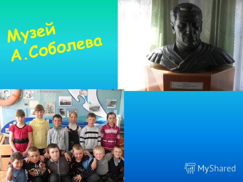 Музей А.Соболева