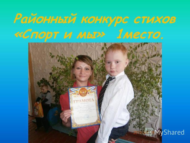 Районный конкурс стихов «Спорт и мы» 1 место.