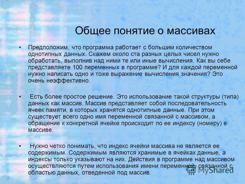 Сортировка методом пузырька, выбором (Pascal) Кокарева Светлана Ивановна
