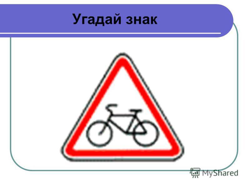 Угадай знак