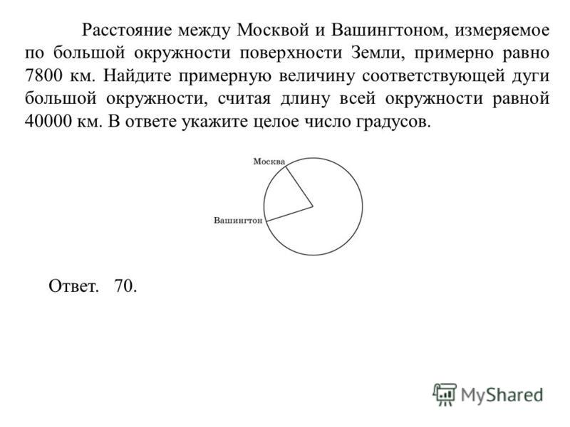 Расстояние между Москвой и Вашингтоном, измеряемое по большой окружности поверхности Земли, примерно равно 7800 км. Найдите примерную величину соответствующей дуги большой окружности, считая длину всей окружности равной 40000 км. В ответе укажите цел