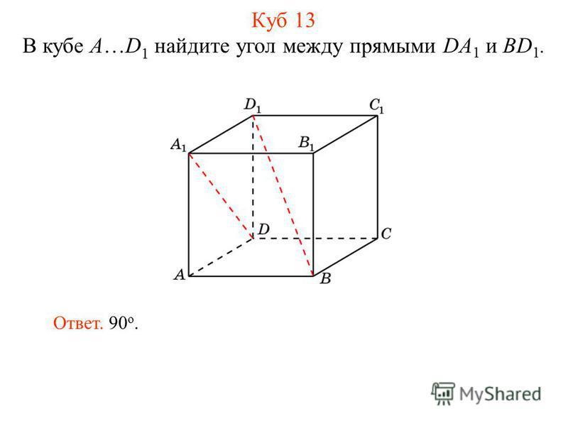 В кубе A…D 1 найдите угол между прямыми DA 1 и BD 1. Ответ. 90 о. Куб 13