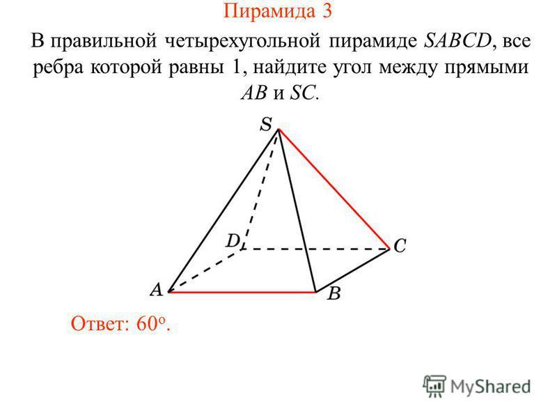 В правильной четырехугольной пирамиде SABCD, все ребра которой равны 1, найдите угол между прямыми AB и SC. Ответ: 60 o. Пирамида 3