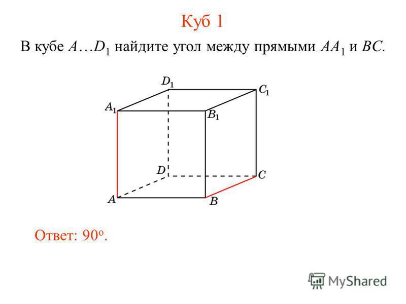 В кубе A…D 1 найдите угол между прямыми AA 1 и BC. Ответ: 90 o. Куб 1