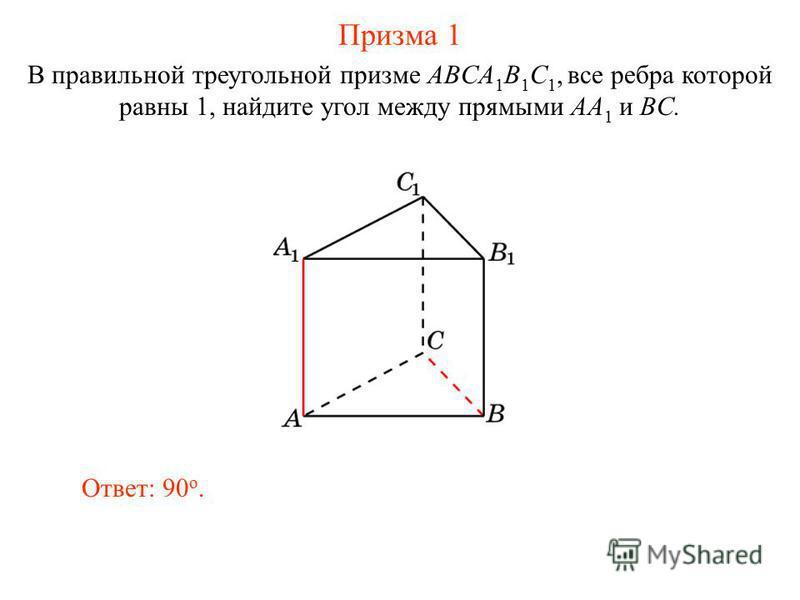 В правильной треугольной призме ABCA 1 B 1 C 1, все ребра которой равны 1, найдите угол между прямыми AA 1 и BC. Ответ: 90 o. Призма 1
