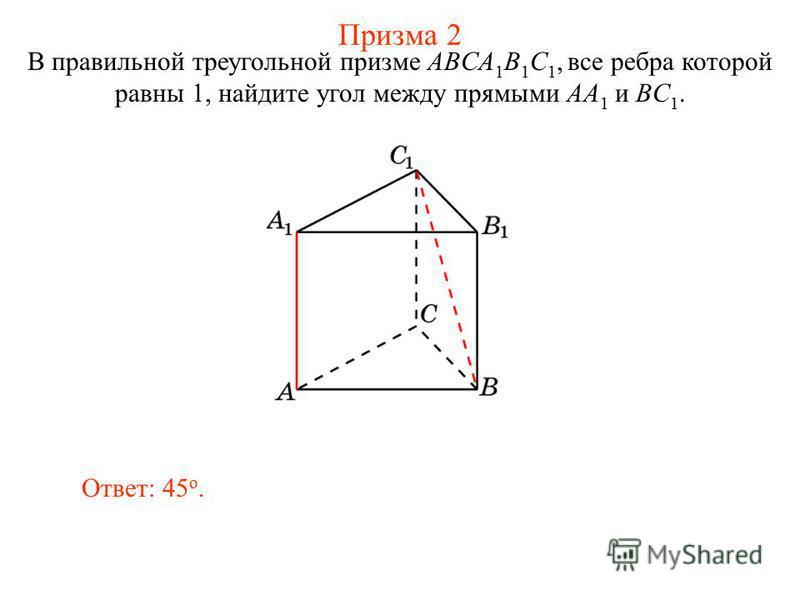 В правильной треугольной призме ABCA 1 B 1 C 1, все ребра которой равны 1, найдите угол между прямыми AA 1 и BC 1. Ответ: 45 o. Призма 2