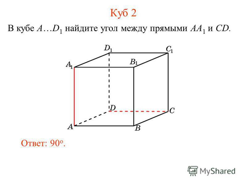 В кубе A…D 1 найдите угол между прямыми AA 1 и CD. Ответ: 90 o. Куб 2