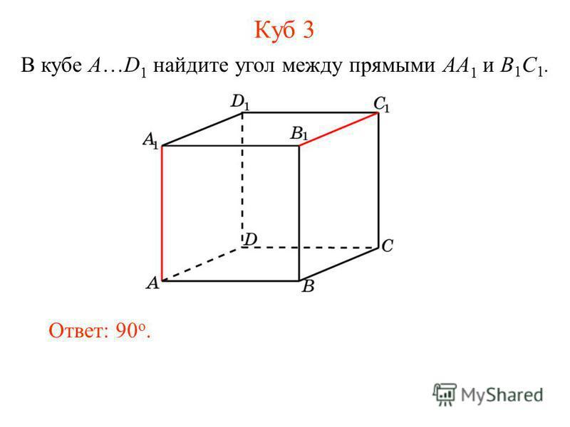В кубе A…D 1 найдите угол между прямыми AA 1 и B 1 C 1. Ответ: 90 o. Куб 3