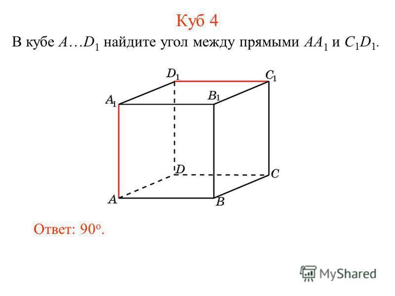 В кубе A…D 1 найдите угол между прямыми AA 1 и C 1 D 1. Ответ: 90 o. Куб 4