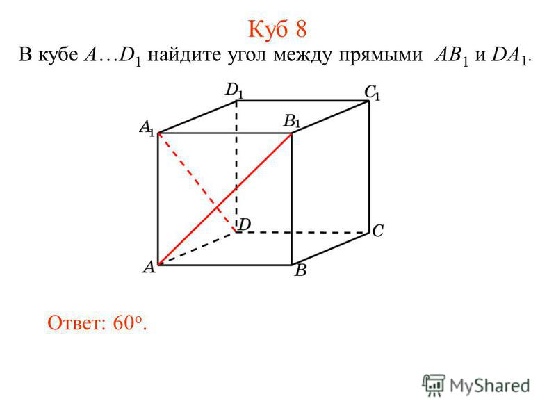 В кубе A…D 1 найдите угол между прямыми AB 1 и DA 1. Ответ: 60 o. Куб 8