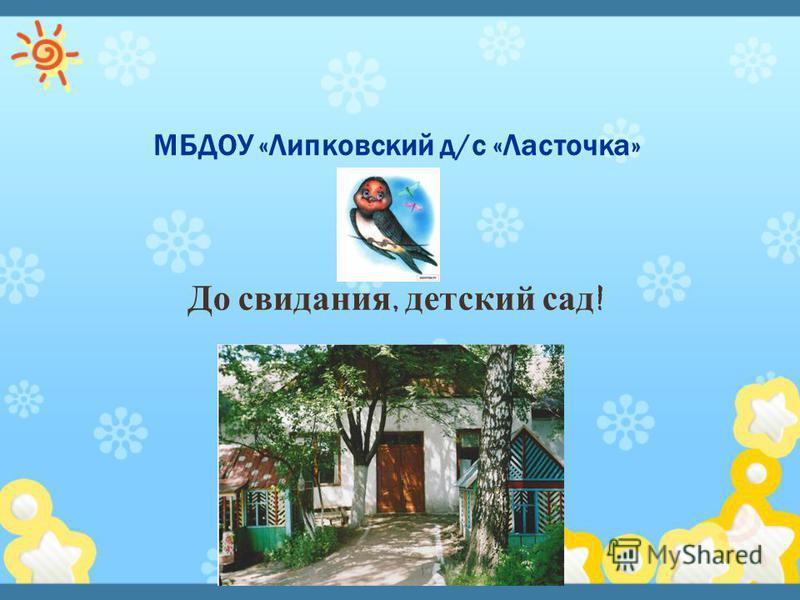 До свидания, детский сад ! МБДОУ «Липковский д/с «Ласточка»