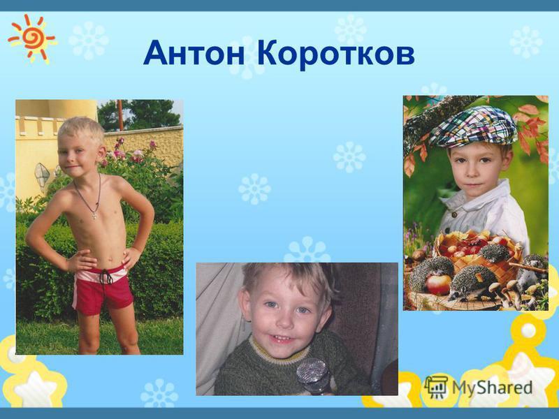 Антон Коротков
