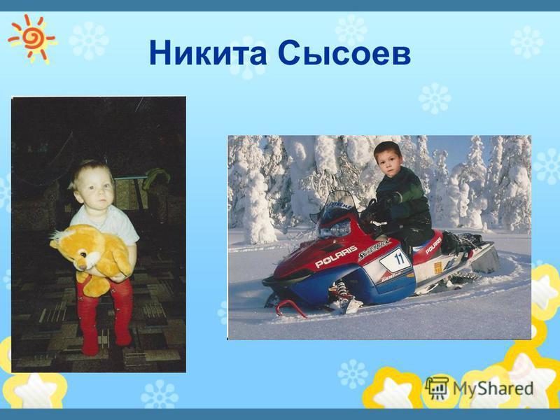 Никита Сысоев