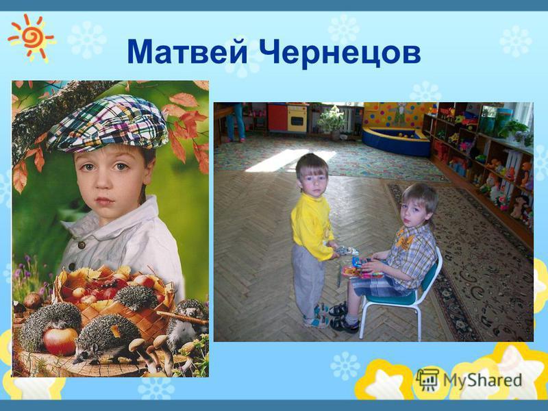 Матвей Чернецов