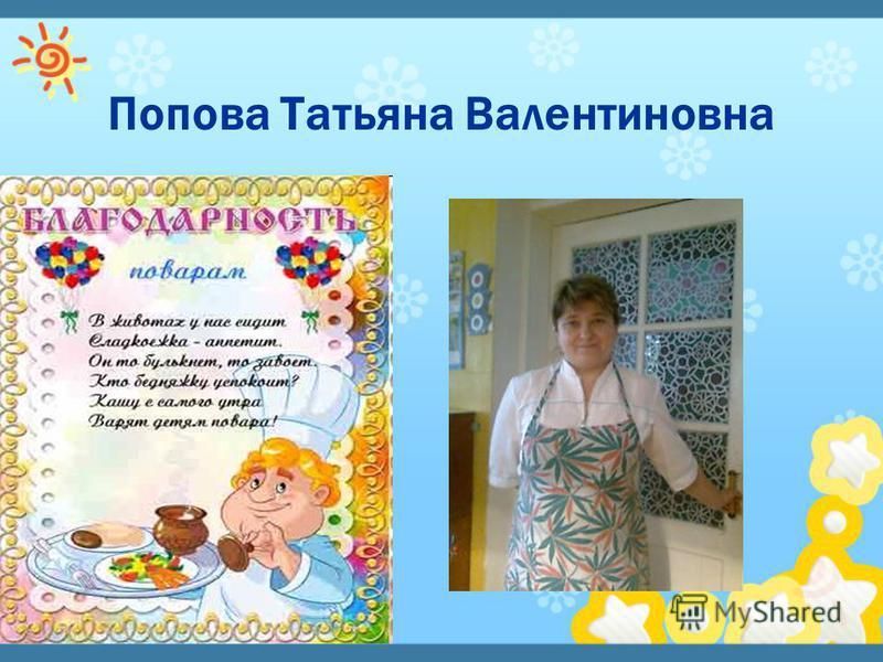 Попова Татьяна Валентиновна