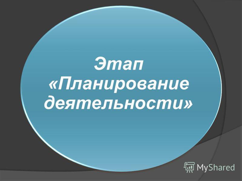 Этап «Планирование деятельности»