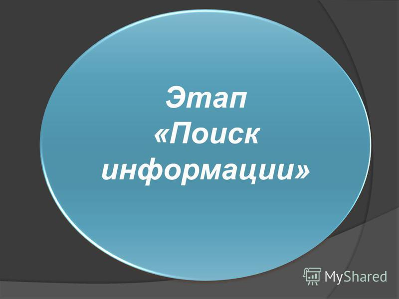 Этап «Поиск информации»