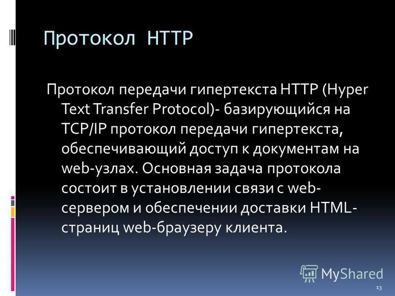 Протокол HTTP Протокол передачи гипертекста HTTP (Hyper Text Transfer Protocol)- базирующийся на TCP/IP протокол передачи гипертекста, обеспечивающий доступ к документам на web-узлах. Основная задача протокола состоит в установлении связи с web- серв