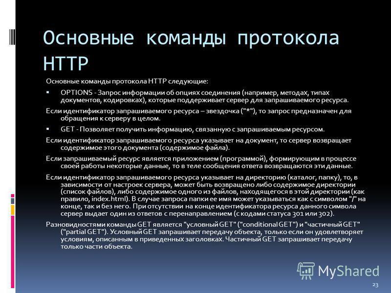 Основные команды протокола HTTP Основные команды протокола HTTP следующие: OPTIONS - Запрос информации об опциях соединения (например, методах, типах документов, кодировках), которые поддерживает сервер для запрашиваемого ресурса. Если идентификатор