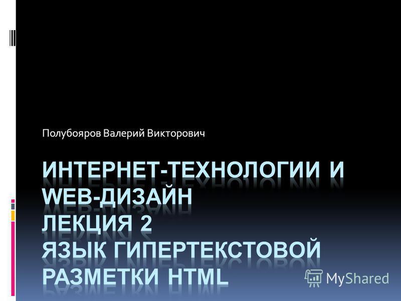 Полубояров Валерий Викторович