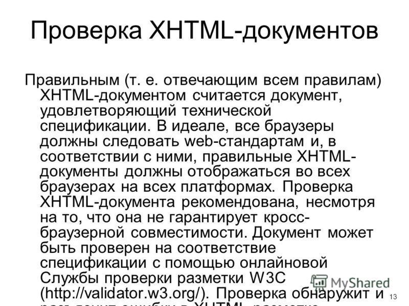 Проверка XHTML-документов Правильным (т. е. отвечающим всем правилам) XHTML-документом считается документ, удовлетворяющий технической спецификации. В идеале, все браузеры должны следовать web-стандартам и, в соответствии с ними, правильные XHTML- до