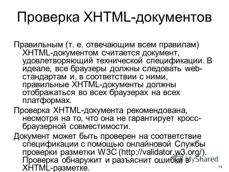 Проверка XHTML-документов Правильным (т. е. отвечающим всем правилам) XHTML-документом считается документ, удовлетворяющий технической спецификации. В идеале, все браузеры должны следовать web- стандартам и, в соответствии с ними, правильные XHTML-до