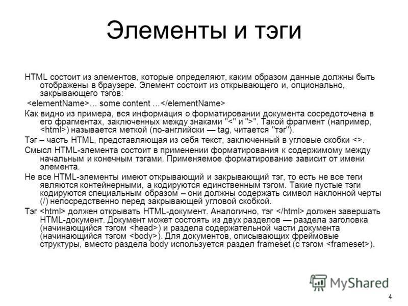 Элементы и тэги HTML состоит из элементов, которые определяют, каким образом данные должны быть отображены в браузере. Элемент состоит из открывающего и, опционально, закрывающего тэгов:... some content... Как видно из примера, вся информация о форма
