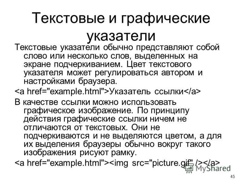 Текстовые и графические указатели Текстовые указатели обычно представляют собой слово или несколько слов, выделенных на экране подчеркиванием. Цвет текстового указателя может регулироваться автором и настройками браузера. Указатель ссылки В качестве