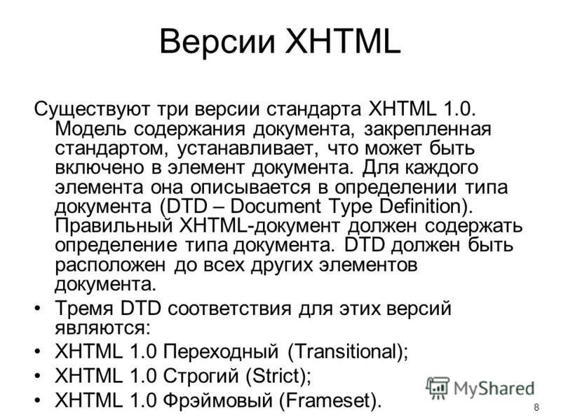 Версии XHTML Существуют три версии стандарта XHTML 1.0. Модель содержания документа, закрепленная стандартом, устанавливает, что может быть включено в элемент документа. Для каждого элемента она описывается в определении типа документа (DTD – Documen