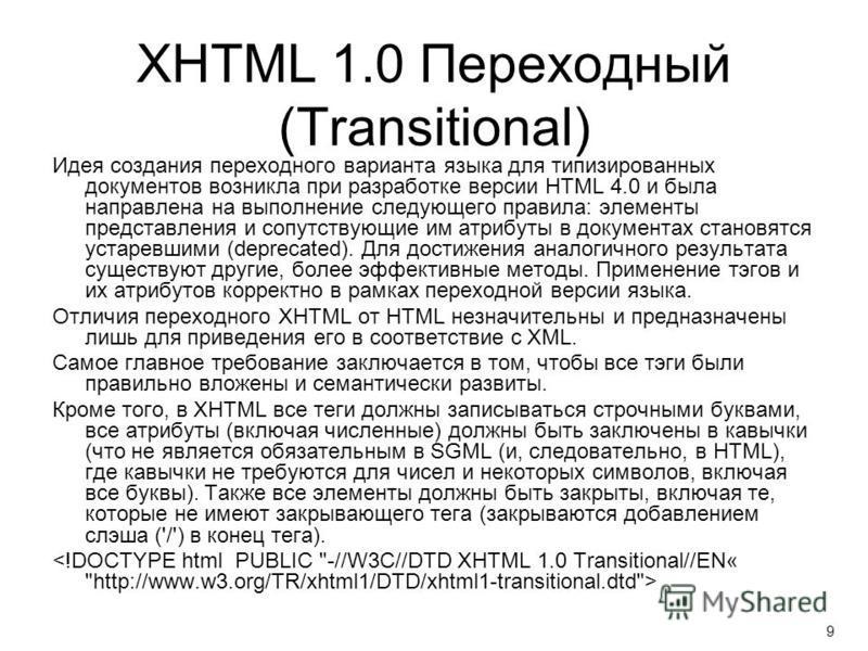 XHTML 1.0 Переходный (Transitional) Идея создания переходного варианта языка для типизированных документов возникла при разработке версии HTML 4.0 и была направлена на выполнение следующего правила: элементы представления и сопутствующие им атрибуты