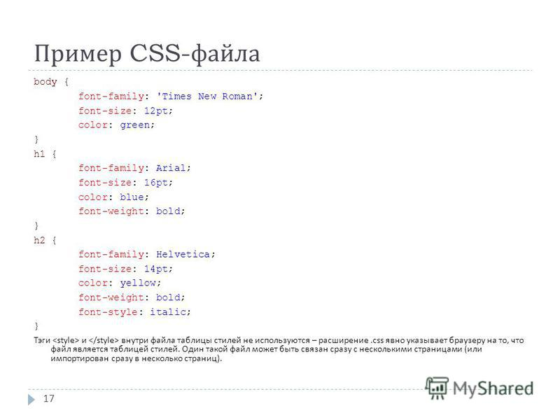 Пример CSS- файла 17 body { font-family: 'Times New Roman'; font-size: 12pt; color: green; } h1 { font-family: Arial; font-size: 16pt; color: blue; font-weight: bold; } h2 { font-family: Helvetica; font-size: 14pt; color: yellow; font-weight: bold; f