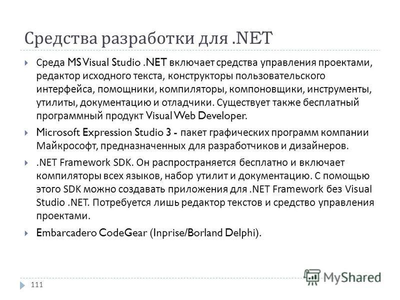 Средства разработки для.NET Среда MS Visual Studio.NET включает средства управления проектами, редактор исходного текста, конструкторы пользовательского интерфейса, помощники, компиляторы, компоновщики, инструменты, утилиты, документацию и отладчики.